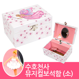 소녀발레리나 뮤지컬보석함(소) /Cute little girl ballerina musical jewelry box(s)